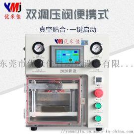 优米佳手机爆屏维修真空贴合机 模具定位液晶压合机