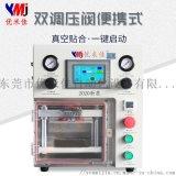 優米佳手機爆屏維修真空貼合機 模具定位液晶壓合機