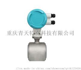夹持式电磁流量计电磁 重庆青天特克电磁
