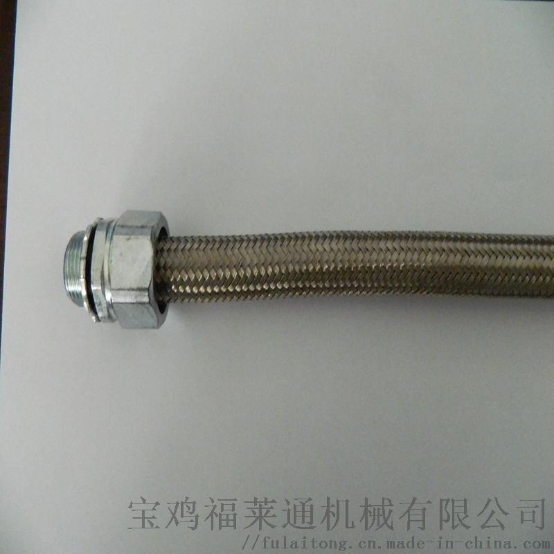 雙扣金屬軟管304不鏽鋼  DN25規格現貨供應