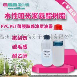 PVC PET BOPP 弹性手感 水性哑光聚氨酯树脂