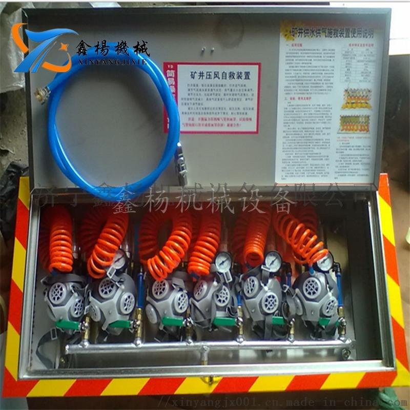 ZYJ(A)矿用压风自救装置 矿用压风供水自救装置
