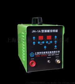 锐巨JH-1A精密件修补模具冷焊机_焊接薄板冷焊机