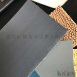 进口BOLIM包辊糙面带BO-406 橡胶刺皮