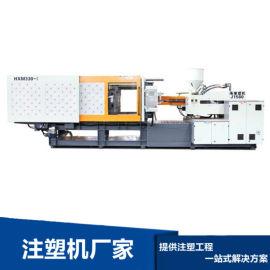 卧式伺服注塑机 塑料注射成型机 HXM330-I