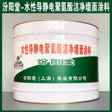 水性导静电聚氨酯洁净墙面涂料、生产销售、涂膜坚韧