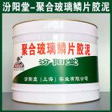 聚合玻璃鳞片胶泥、生产销售、聚合玻璃鳞片胶泥