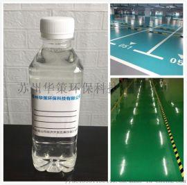环氧地坪材料专用增塑剂 替代环氧树脂降低成本