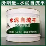 水泥自流平、生產銷售、水泥自流平、塗膜堅韌