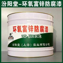 环氧富锌防腐漆、防水,防漏,性能好