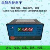 HZBWD醴陵华智牌干式变压器温控器