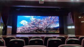 礼堂LED显示屏设计方案,舞台大型显示屏费用明细