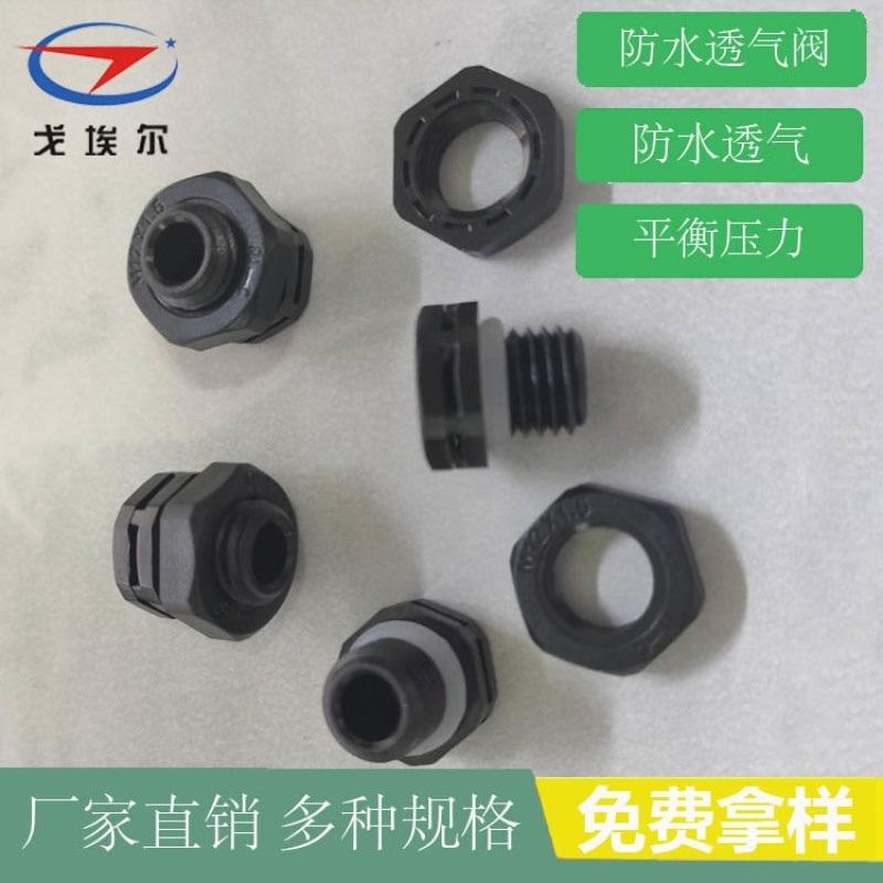 M16*1.5防水透气阀 LED呼吸器防水
