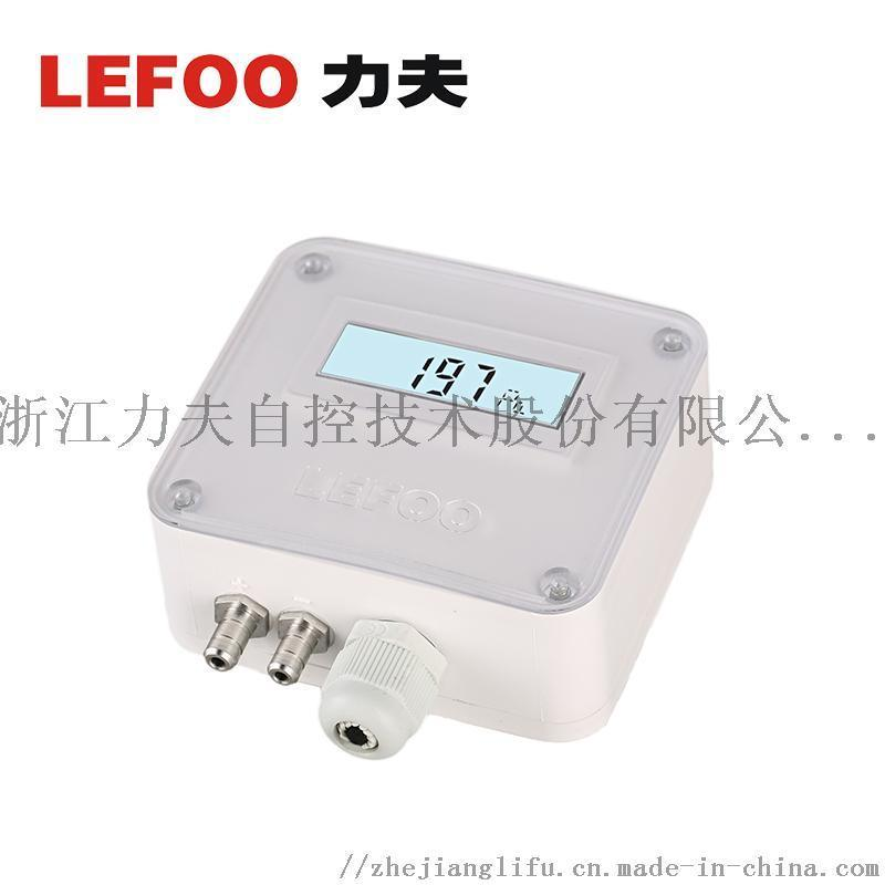 压差传感器 气体压差检测 智能数显微差压变送器
