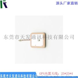 GPS陶瓷天線 內置天線25*25*4  廠家直銷