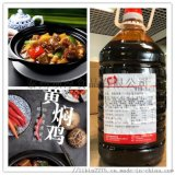 好用好吃的黃燜雞醬料批發可提供樣品也可定制貼牌代工