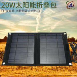 厂家直销 太阳能折叠包 太阳能板 户外手机