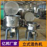东莞厂家直销立式搅拌机饲料混料机塑料立式混色机