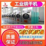 洗衣房用全自動烘乾機自動控溫型工業烘乾機