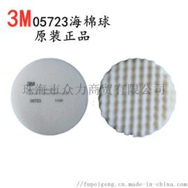 3M05723海棉抛光盘/3M8寸白色波浪海棉球