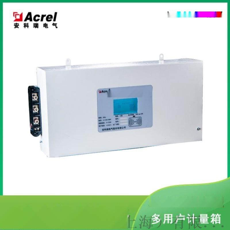 12路单相智能多用户计量箱 安科瑞ADF300-I-12D