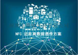 nfc近距离数据互传模块方案