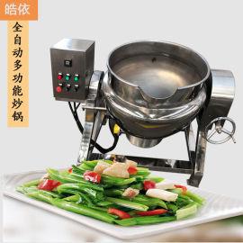 燃气加热夹层锅、电加热梨膏搅拌锅、食堂熬粥夹层锅
