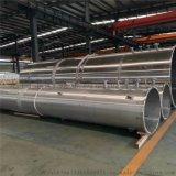 冷冻剂储槽高导热性超大口径201不锈钢焊管