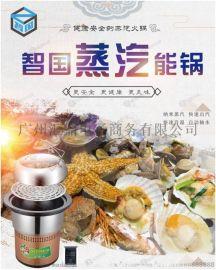 多功能上蒸下煮海鲜蒸汽火锅 智国蒸汽火锅