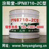 IPN8710-2C型管道防腐涂料油漆、生产销售