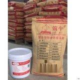北京修補型加固砂漿 築牛牌砂漿廠現貨直銷