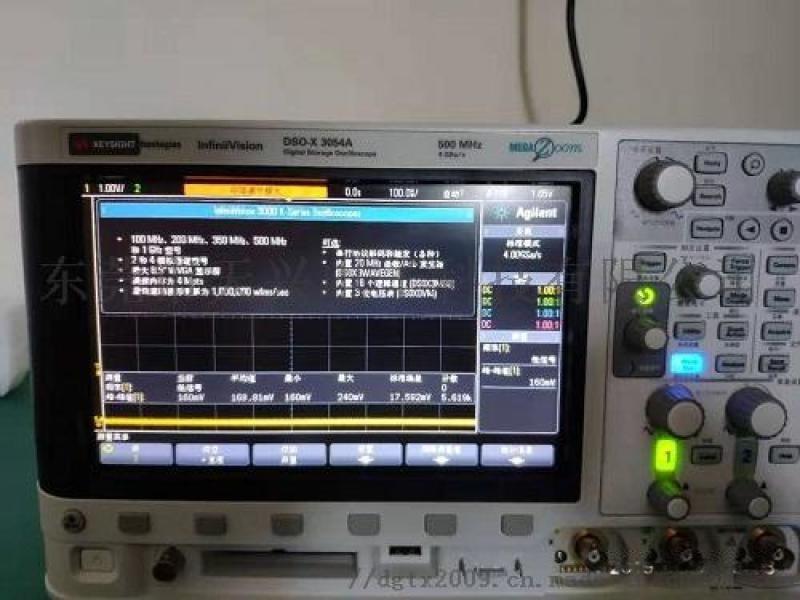 是德科技DSOX3054A含全套測試軟體示波器