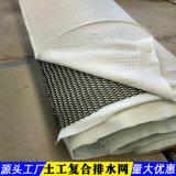 7mm土工複合排水網-上海本地提供商
