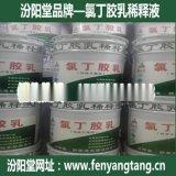生产氯丁胶稀释液、直销氯丁胶乳稀释液、汾阳堂