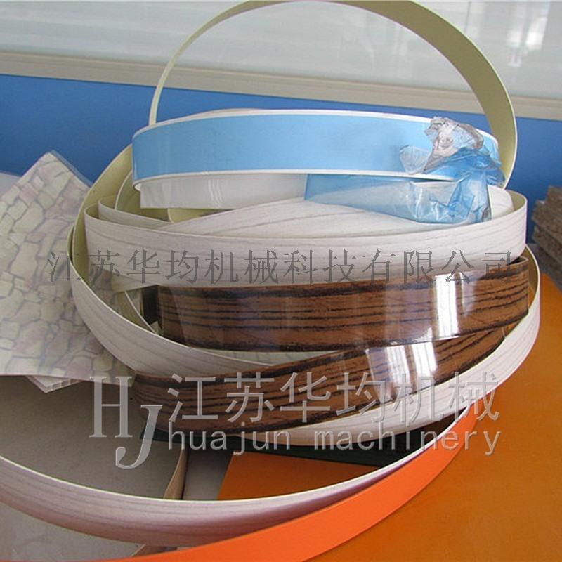 傢俱封邊條設備 生態板卡條生產線 PVC封邊條機器