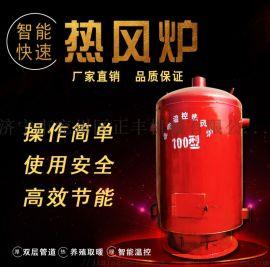 养殖场热风炉 大棚升温热风炉 燃煤取暖炉