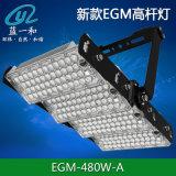 东莞蓝一和 EGM高杆灯外壳 LED投光灯外壳套件