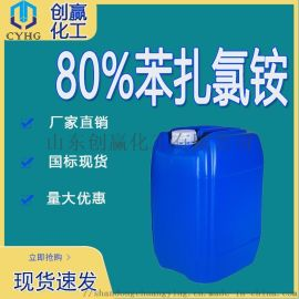 苯扎氯铵 杀菌灭藻剂 氯化二甲基苄基烃铵 信赖