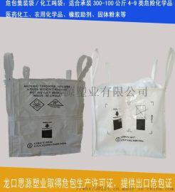 UN码出口化工危险品集装袋-出具吨袋出口危包证