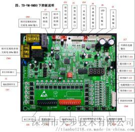 自动售货机电机控制板弹簧电机控制板规格书