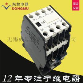 沈阳东牧电器4开4闭中间继电器JZY1-44