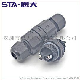 c防水连接器T型2芯3芯IP68等级航空插头