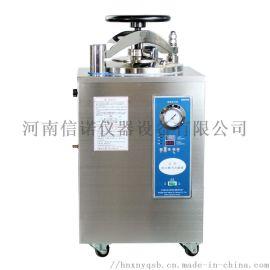 立式灭菌器,合肥手提式高压灭菌锅厂家直销