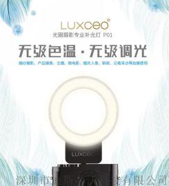 LUXCEO环形led补光灯P01,摄像灯厂家直销