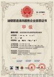 油烟管道清洗资质证书