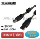 USB2.0打印线 带信号放大器 双磁环 透明黑