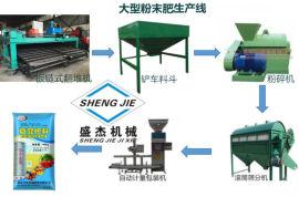 1-3万吨粉状有机肥生产线需要配置