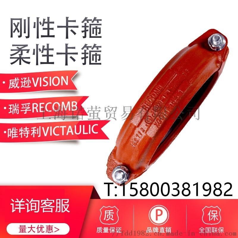 上海威逊瑞孚品牌沟槽连接件