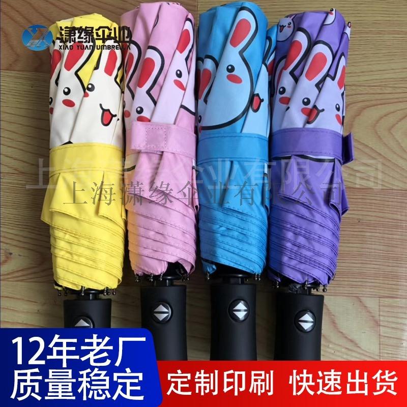 雨伞货源夏季日用百货防晒雨具工厂