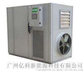 厂家直供农产品空气源热泵烘干除湿一体机